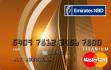 Emirates NBD Titanium Card